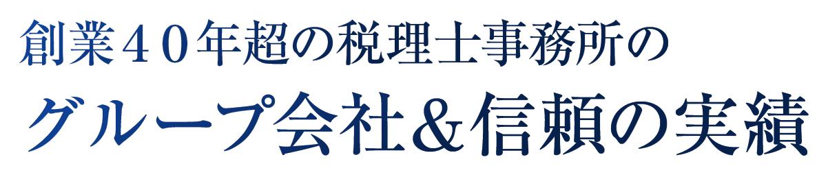 創業40年超の税理士事務所のグループ会社&信頼の実績